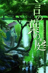 Постер Сад изящных слов