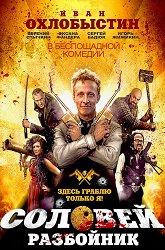 Постер Соловей-разбойник