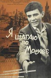 Постер Я шагаю по Москве