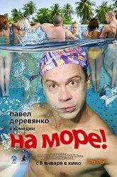 Постер На море!