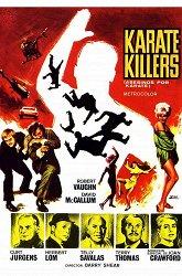 Постер Каратисты-убийцы
