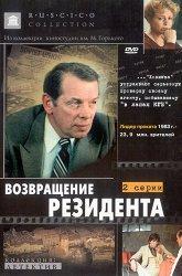 Постер Возвращение резидента