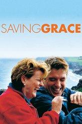 Постер Спасите Грейс