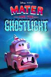 Постер Мэтр и призрачный свет