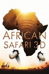 Постер Африканское сафари 3D