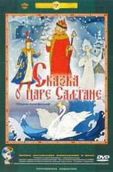 Постер Сказка о царе Салтане