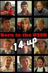 Постер Рожденные в СССР. Четырнадцатилетние