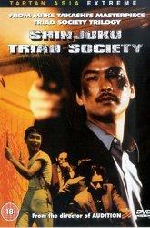 Постер Общество триад Шинджуку