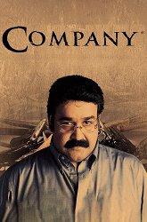 Постер Company
