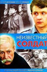 Постер Неизвестный солдат