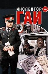 Постер Инспектор ГАИ