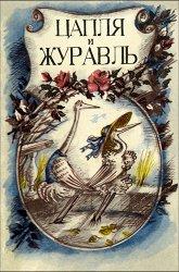 Постер Цапля и журавль