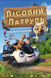 Постер Лесной патруль