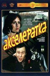 Постер Акселератка