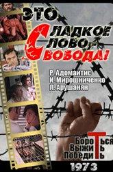 Постер Это сладкое слово — свобода!