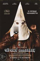 Постер Черный клановец