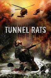 Постер Тоннельные крысы