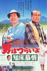 Постер Тора-сан едет на север