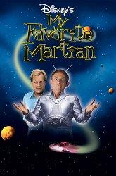 Постер Мой любимый марсианин