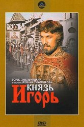 Постер Князь Игорь