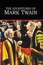 Постер Приключения Марка Твена