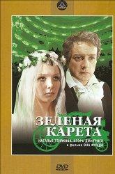 Постер Зеленая карета