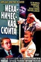 Постер Механическая сюита
