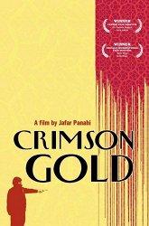 Постер Багровое золото