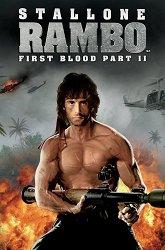Постер Рэмбо: Первая кровь. Часть II