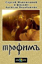 Постер Трофим