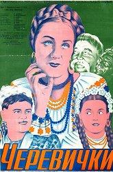 Постер Черевички