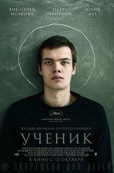 Постер Ученик