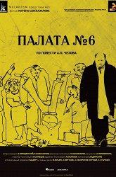 Постер Палата №6