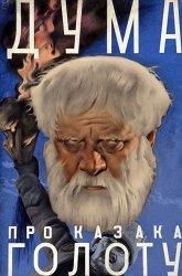 Постер Дума про казака Голоту