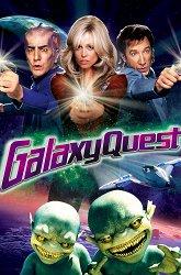 Постер В поисках галактики