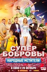 Постер СуперБобровы: Народные мстители