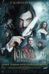 Постер Гоголь. Начало