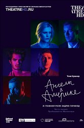 Постер Ангелы в Америке. Часть 2: Перестройка