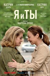 Постер Я и ты