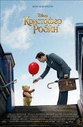 Постер Кристофер Робин