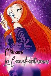 Миками — истребительница духов / ゴーストスイーパーGS美神