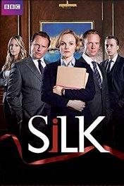 Шелк / Silk