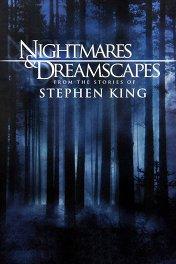 Ночные кошмары и фантастические видения: По рассказам Стивена Кинга / Nightmares & Dreamscapes: From the Stories of Stephen King