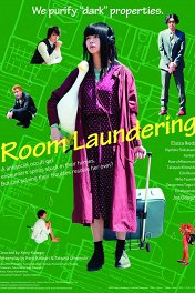Отмывание квартир / Rûmu rondaringu