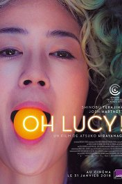 О, Люси! / Oh Lucy!