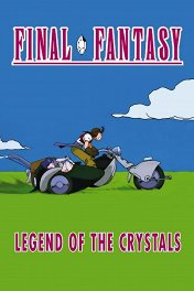 Последняя фантазия: Легенда кристаллов / ファイナルファンタジー