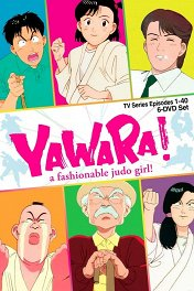 Явара! / Yawara!