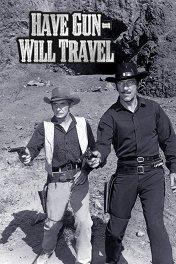 Есть оружие - будут путешествия / Have Gun, Will Travel