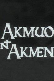 Камень на камень / Akmuo ant akmens