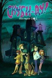 Скуби-Ду! Корпорация «Загадка» / Scooby-Doo! Mystery Incorporated